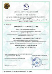 Сертификат1 №00061 RU